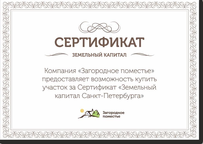 Сертификация земельных участков лицензирование и сертификация в сфере